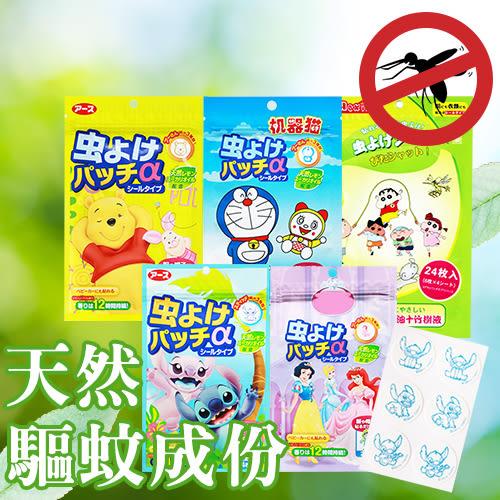 卡通 驅蚊/防蚊貼片24枚/包x1包