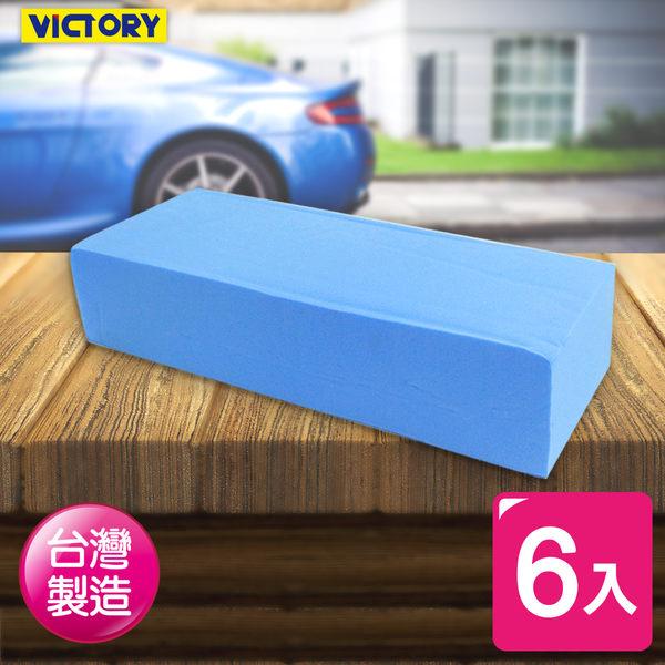 【VICTORY】高效率吸水海綿(大)(6入)#1030013 洗車海綿 擦車海綿