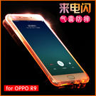 來電閃 發光手機殼 OPPOR9手機殼 氣囊殼 矽膠防摔 超薄透明TPU軟殼 全包外殼 極品e世代