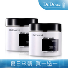 【Dr.Douxi 朵璽旗艦店】黑晶靈逆轉白嫩凍膜 270ml 【買1送1】