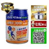 【優品購健康】百仕可 復易佳3000營養素 有甜 250ml*24罐