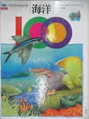 【書寶二手書T6/科學_J89】100你最想知道的事-海洋_Miles Kelly Publishing Ltd