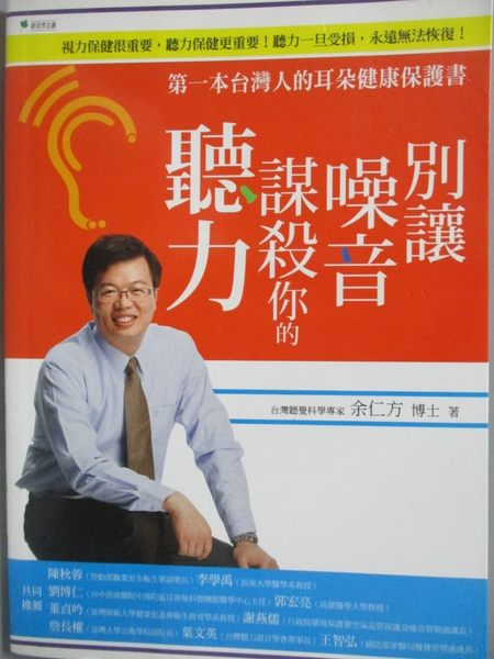 【書寶二手書T1/醫療_MLE】別讓噪音謀殺你的聽力:第一本台灣人的耳朵健康保護書_余仁方