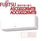 節能補助汰舊換新【富士通】美型優級R32變頻冷暖分離式ASCG/AOCG022KMTB(含基本安裝+舊機回收)