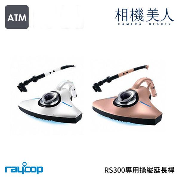 RAYCOP RS300 專用操縱延長桿 RS300