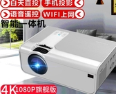 4K智能投影儀家用小型便攜