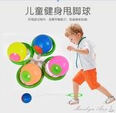 跳跳球 幼兒園感統訓練器材跳跳球蹦蹦球兒童健身單腿甩腳球戶外玩具跳球   【雙十二免運】