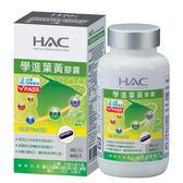 HAC 學進葉黃膠囊90 粒單瓶哈克麗康、永信藥品【杏一】