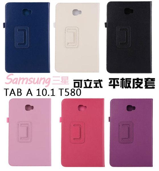 現貨◎附發票 三星 TAB A 10.1 T580 Samsung可立式 平板皮套【六色可選】YUKAI