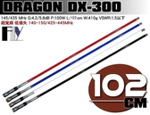 《飛翔無線》DRAGON DX-300 木瓜天線 雙頻天線〔 超寬頻 全長102cm 重量410g 四色可選 〕