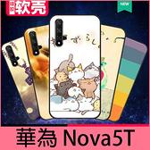 【萌萌噠】華為 HUAWEI Nova5T  彩繪工藝 小清新個性可愛卡通 全包磨砂防摔軟殼 手機殼 附掛繩