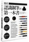 徹底認識鋼筆的第一本書:上墨結構和保養清洗X筆尖形狀和書寫感X紙張和墨水評比