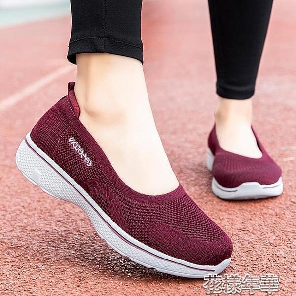 健步鞋張凱麗足力健老人鞋女夏季淺口單鞋婆婆鞋方口網面休閒運動鞋 快速出貨