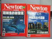 【書寶二手書T7/雜誌期刊_QMZ】牛頓_125&177期_共2本合售_腔棘魚的新發現等