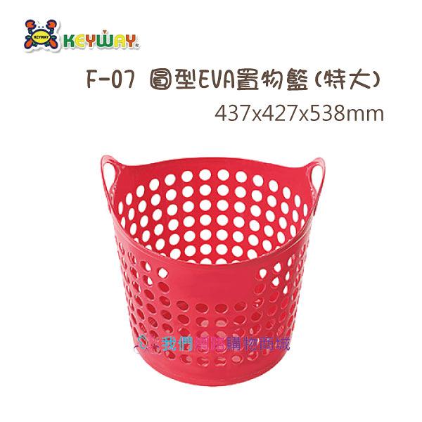 【我們網路購物商城】聯府 F-07 圓型EVA置物籃(特大) 洗衣籃 置物籃 收納籃