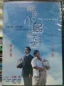 挖寶二手片-I12-034-正版DVD*華語【沒有小鳥的天空】鍾鎮濤*洪金寶