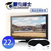 《送按摩眼罩》【藍光博士】22吋電腦頂級抗藍光護目鏡JN-22_518