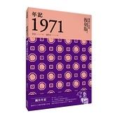 年記1971