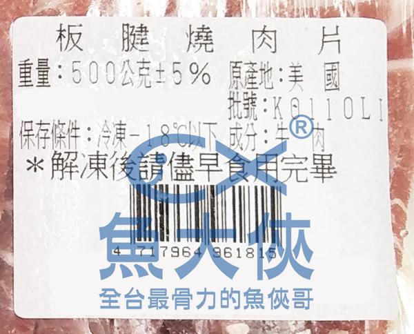 1H6B【魚大俠】BF064美國板腱肉燒烤片(500g±5%/盒)#燒烤_盤