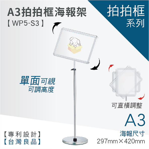【A3拍拍框 (可掀式海報框) / WP5-S3】展示 菜單 MENU 海報架 廣告牌 廣告架 文宣 展示板 展示架