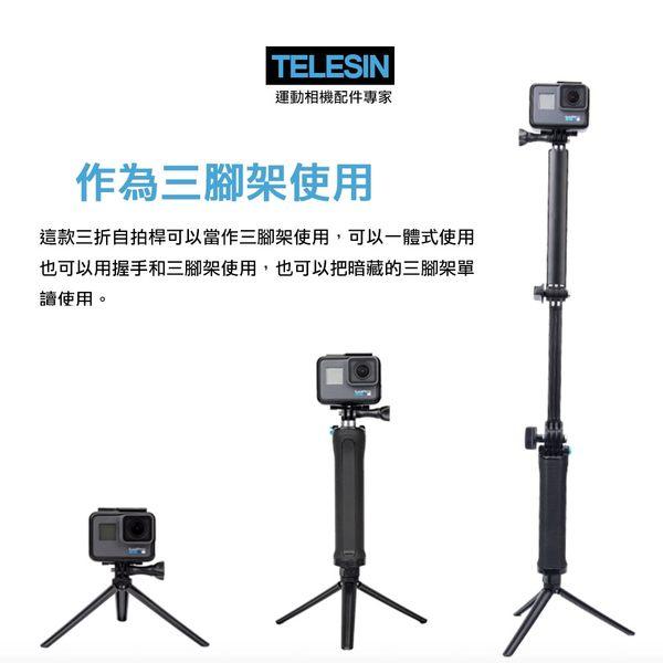 【建軍電器】TELESIN 三向桿 三折 自拍棒 自拍桿 小腳架 GoPro 適用 HERO7 6 5系列