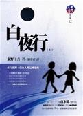 (二手書)白夜行(上)-東野圭吾作品集12