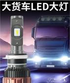 汽車LED燈 貨車LED大燈H1H3H4H7汽車超亮遠近光一體24V前燈泡解放j6東風天龍 快速出貨