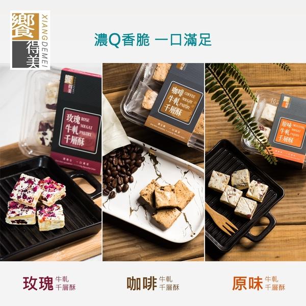 【饗得美】綜合牛軋千層酥 蛋奶素 150g/盒