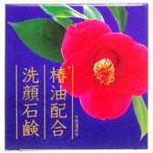 〔小禮堂〕日本製 CLOVER 椿油保濕洗顏皂《藍.紅椿花.80g》天然精油 4901498-12522