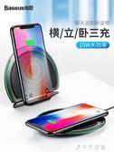 蘋果x無線充電器專用立式iPhone8Plus三星s9小米手機萬能快充消費滿一千現折一百