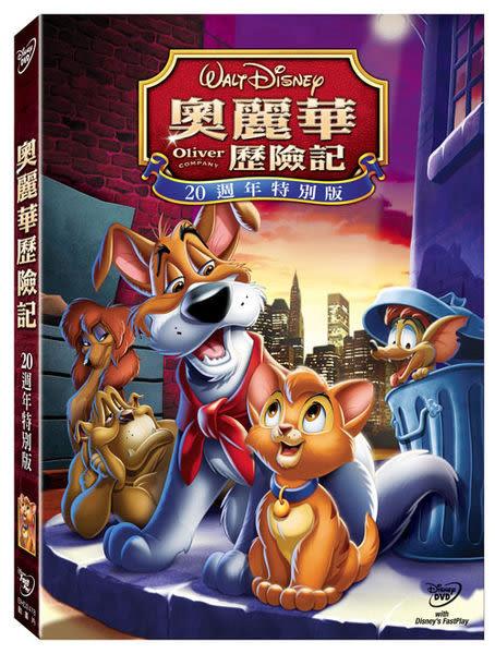 奧麗華歷險記 DVD (購潮8)