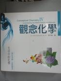 【書寶二手書T1/科學_KCH】觀念化學IV-生活中的化學_蘇卡奇