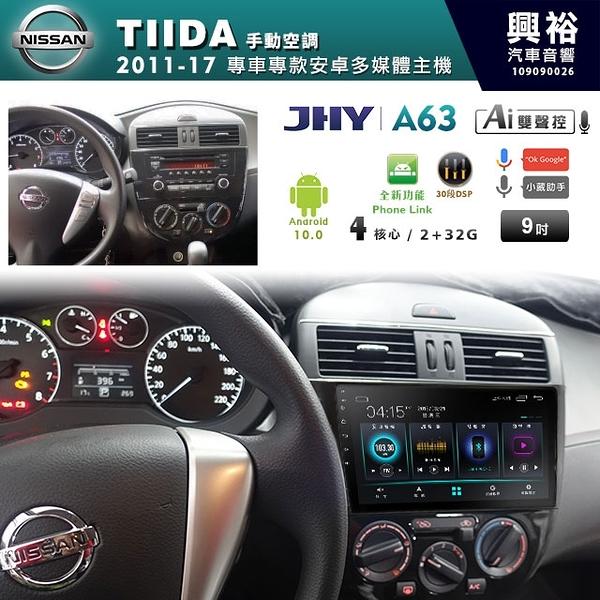 【JHY】2011~2017年NISSAN  TIIDA 手動空調專用9吋螢幕A63系列安卓主機*雙聲控+藍芽+導航+安卓