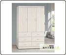 {{ 海中天休閒傢俱廣場 }} G-9 摩登時尚 衣櫥系列 130-3 白梣木耐磨4x7尺衣櫥