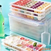 冰格速凍器凍冰製冰盒制作冷飲模具帶蓋冰箱【公主日記】
