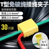 電線連接器 快速接線端子T型免剝線電線連接器接頭筒燈接線夾子2.5-6平方-10週年慶