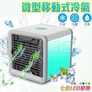 微型水冷扇 移動式冷氣冷風機【免運費】空調風扇 辦公室水冷空調 Arctic Air Cooler(80-3160)