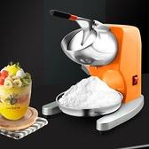 刨冰機商用電動大功率冰沙機綿綿冰機奶茶店碎冰機打冰機雪花冰機
