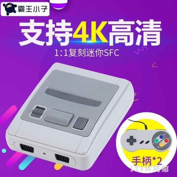 迷你主機懷舊經典網紅款家庭互動娛樂紅白機任天堂超任mini NES LB15093【123休閒館】