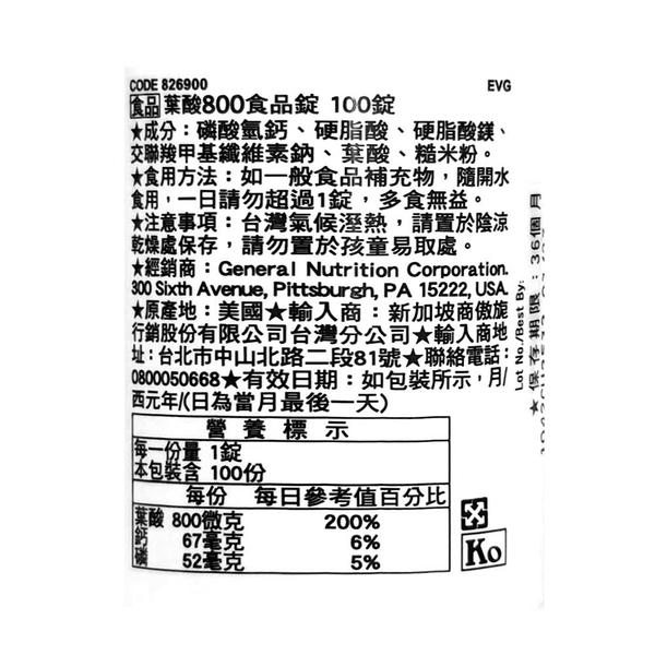 GNC 健安喜 葉酸800食品錠 100錠 專品藥局【2009613】