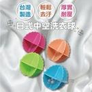 【珍昕】台灣製 日式中空洗衣球(1包4入)(約5cm)/洗衣球