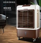 冷風機 空調扇冷風機家用單冷製冷器小型空調工業冷風扇水冷空調宿舍【新品狂歡】