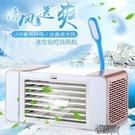 空調扇迷你冷風扇冷風機空調扇台燈學生超靜音USB迷你小風扇 【快速出貨】