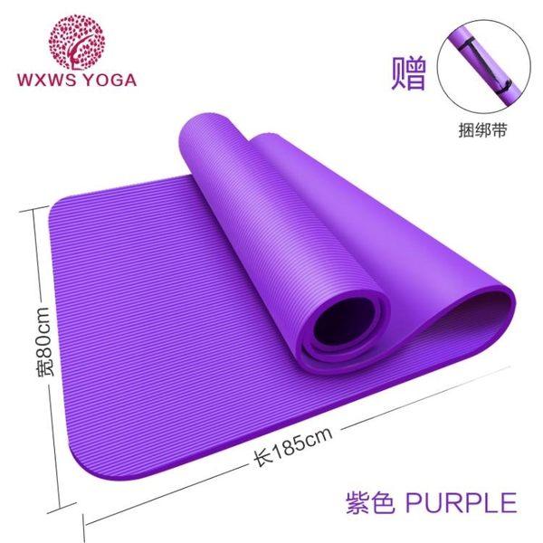 瑜伽墊 我形我塑瑜伽墊初學者健身墊三件套加厚加寬加長防滑瑜珈墊子