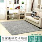 IHouse-家用客廳臥室柔軟防滑地毯-...