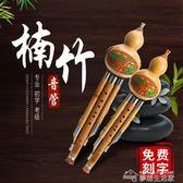 葫蘆絲C調防摔耐用楠竹專業演奏型 降B調 樂器初學者超7孔9孔YYJ  夢想生活家