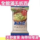 日本 天野實業 海帶味噌湯 美味味噌湯 即食 沖泡 海帶 海苔 海菜 下午茶 宵夜 【小福部屋】