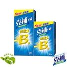 【克補】B群+鋅加強錠 共90錠 (全新...