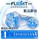 【全新藍晶膠條-透明款】美國Fleshlight Flight Commander 雙重入口爆精激射噴射機杯