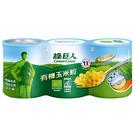 綠巨人有機玉米粒150gx3罐/組...